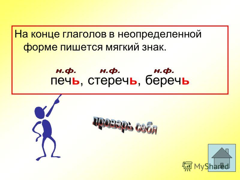 На конце глаголов в неопределенной форме пишется мягкий знак. печь, стеречь, беречь