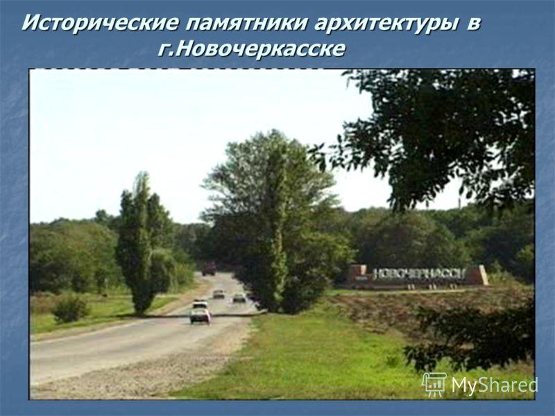 Исторические памятники архитектуры в г.Новочеркасске