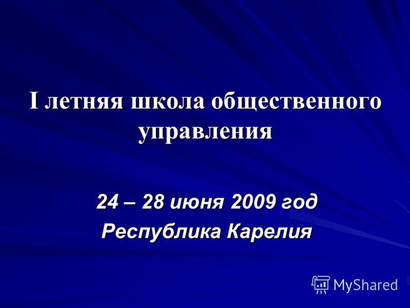 I летняя школа общественного управления 24 – 28 июня 2009 год Республика Карелия