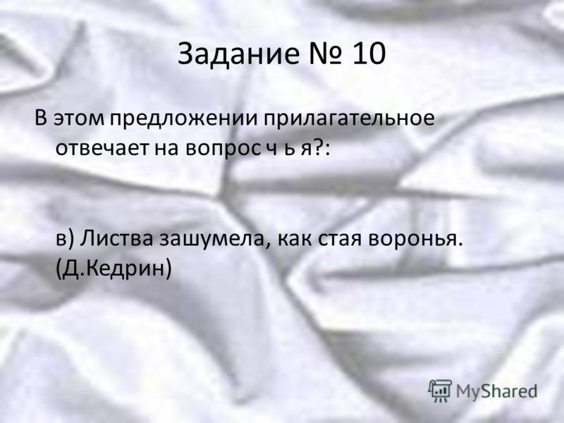 Задание 10 В этом предложении прилагательное отвечает на вопрос ч ь я?: в) Листва зашумела, как стая воронья. (Д.Кедрин)
