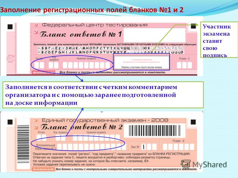 Заполнение регистрационных полей бланков 1 и 2 Заполняется в соответствии с четким комментарием организатора и с помощью заранее подготовленной на доске информации Участник экзамена ставит свою подпись