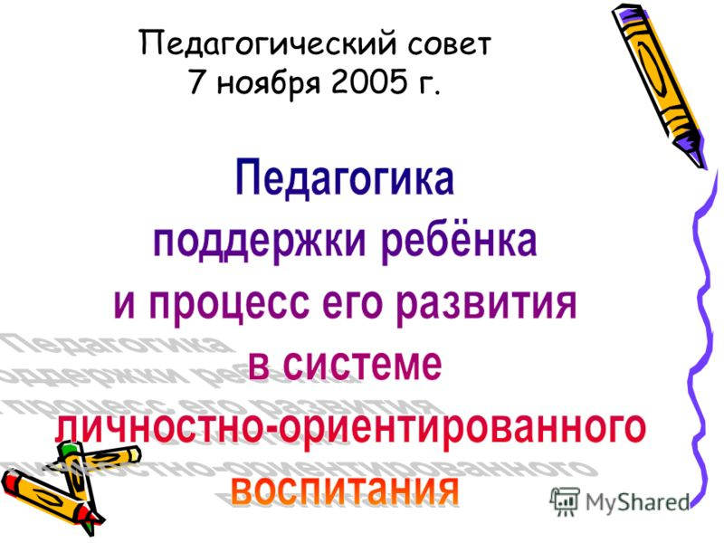 Педагогический совет 7 ноября 2005 г.
