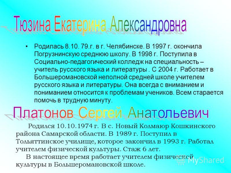 Родилась 12.03.72.г. в республике Татарстан Октябрьского района д. Якушкино. В 1987 г. Поступила в Тетюшское педагогическое училище, которое окончила в 1991 г. Работала в школе учителем начальных классов в течении 7 лет. Вскоре заочно закончила Чебок