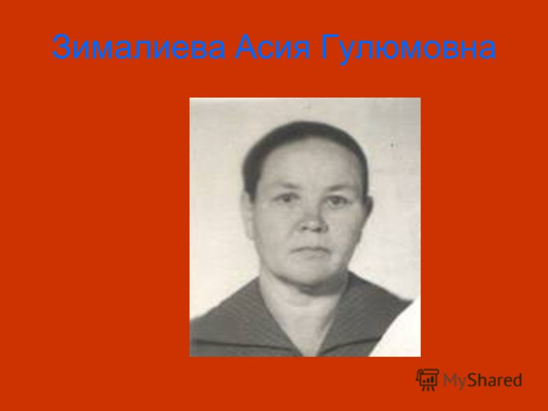 Зималиева Асия Гулюмовна