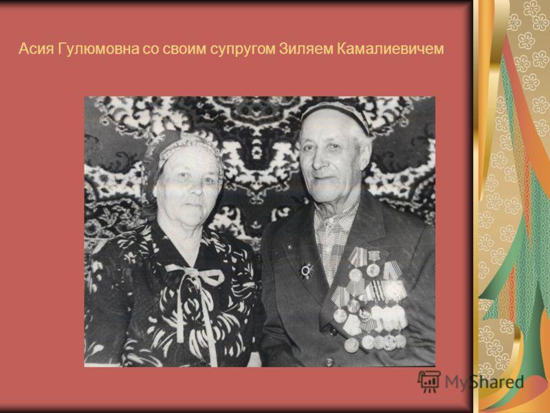 Асия Гулюмовна со своим супругом Зиляем Камалиевичем