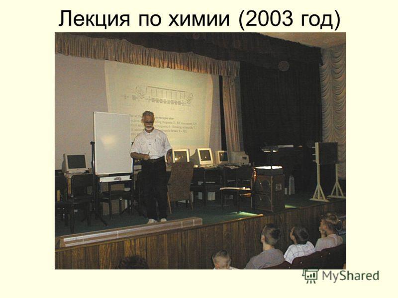 Лекция по химии (2003 год)