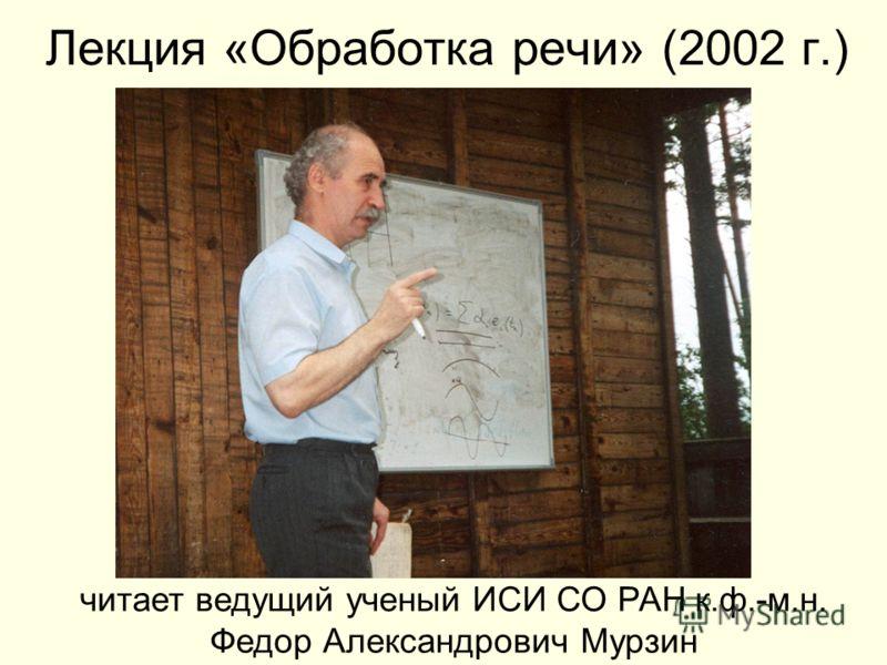 Лекция «Обработка речи» (2002 г.) читает ведущий ученый ИСИ СО РАН к.ф.-м.н. Федор Александрович Мурзин