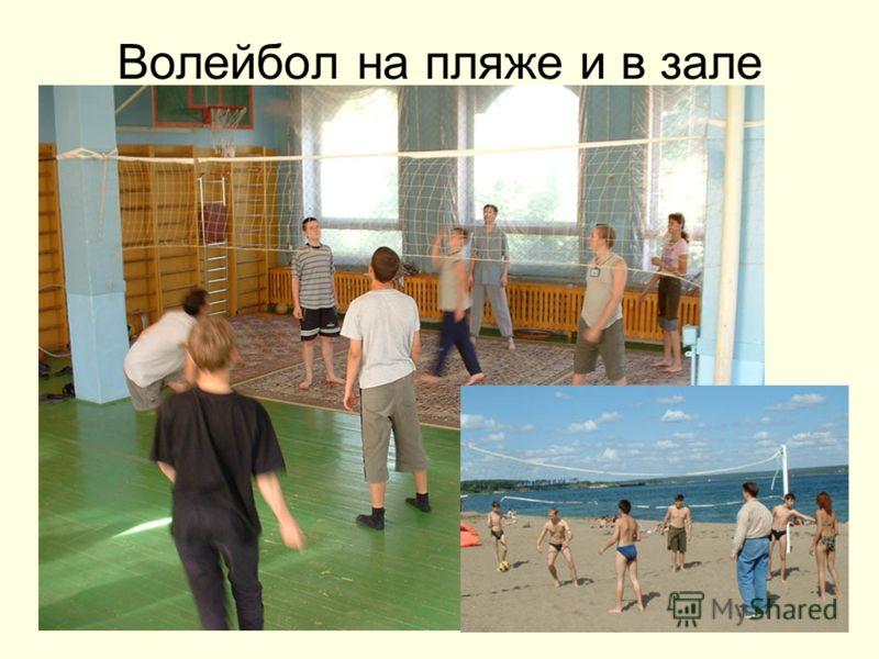 Волейбол на пляже и в зале