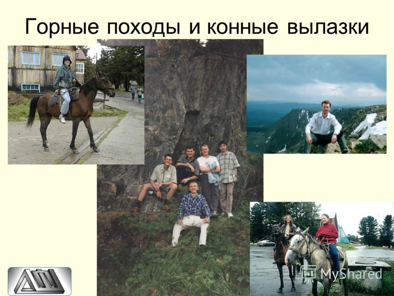 Горные походы и конные вылазки