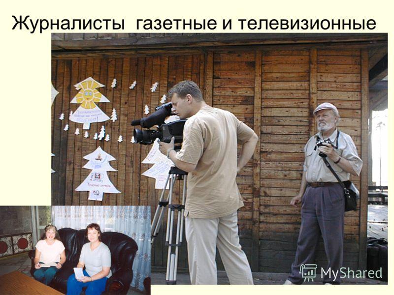 Журналисты газетные и телевизионные