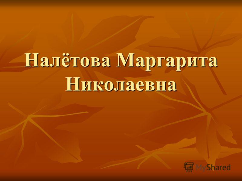 Налётова Маргарита Николаевна
