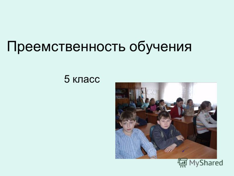 Преемственность обучения 5 класс