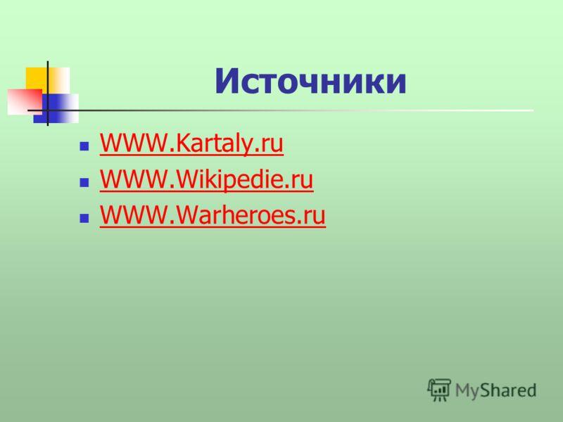 Источники WWW.Kartaly.ru WWW.Wikipedie.ru WWW.Warheroes.ru