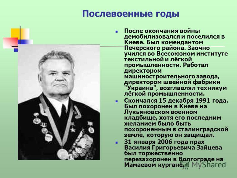 Послевоенные годы После окончания войны демобилизовался и поселился в Киеве. Был комендантом Печерского района. Заочно учился во Всесоюзном институте текстильной и лёгкой промышленности. Работал директором машиностроительного завода, директором швейн