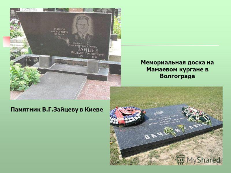 Памятник В.Г.Зайцеву в Киеве Мемориальная доска на Мамаевом кургане в Волгограде