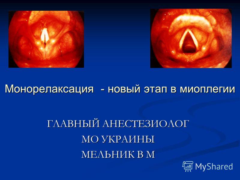 Монорелаксация - новый этап в миоплегии ГЛАВНЫЙ АНЕСТЕЗИОЛОГ МО УКРАИНЫ МЕЛЬНИК В М
