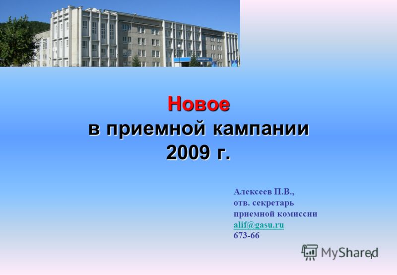 1 Новое в приемной кампании 2009 г. Алексеев П.В., отв. секретарь приемной комиссии alif@gasu.ru 673-66