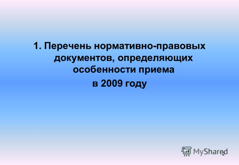 1. Перечень нормативно-правовых документов, определяющих особенности приема в 2009 году 2