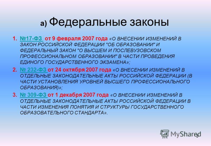 а) Федеральные законы 1.17-ФЗ от 9 февраля 2007 года «О ВНЕСЕНИИ ИЗМЕНЕНИЙ В ЗАКОН РОССИЙСКОЙ ФЕДЕРАЦИИ