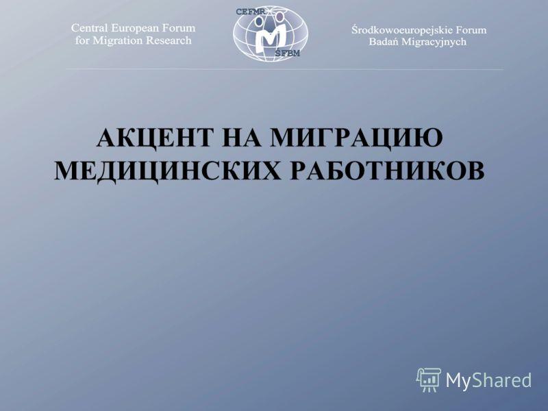 АКЦЕНТ НА МИГРАЦИЮ МЕДИЦИНСКИХ РАБОТНИКОВ
