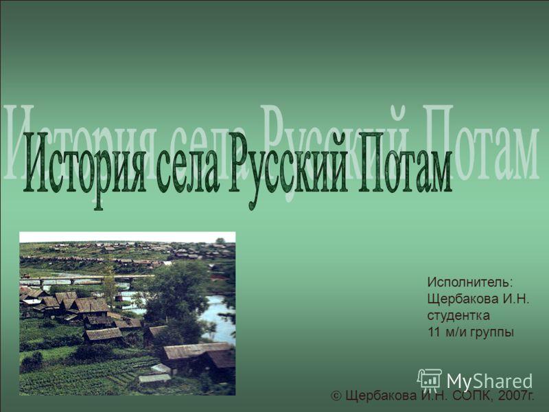 Исполнитель: Щербакова И.Н. студентка 11 м/и группы Щербакова И.Н. СОПК, 2007г.
