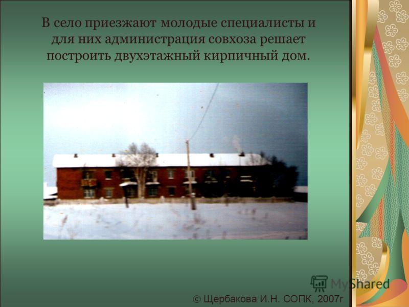 Здание Русскопотамской средней школы Щербакова И.Н. СОПК, 2007г В село приезжают молодые специалисты и для них администрация совхоза решает построить двухэтажный кирпичный дом.