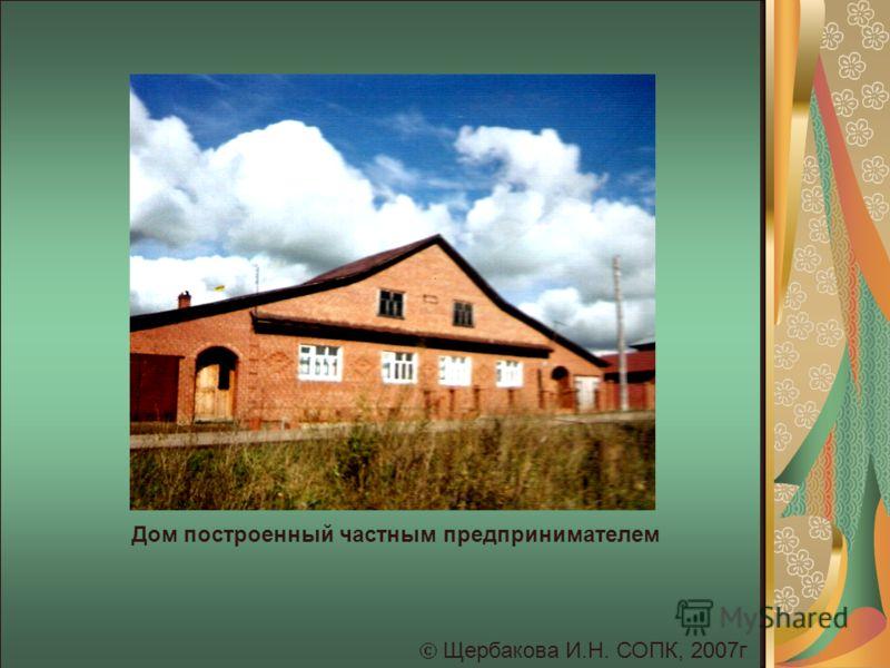 Щербакова И.Н. СОПК, 2007г Дом построенный частным предпринимателем