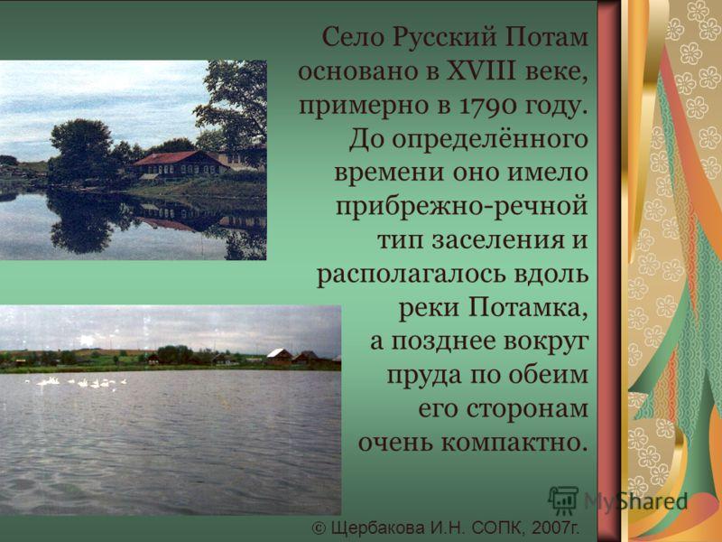 Село Русский Потам основано в XVIII веке, примерно в 1790 году. До определённого времени оно имело прибрежно-речной тип заселения и располагалось вдоль реки Потамка, а позднее вокруг пруда по обеим его сторонам очень компактно.