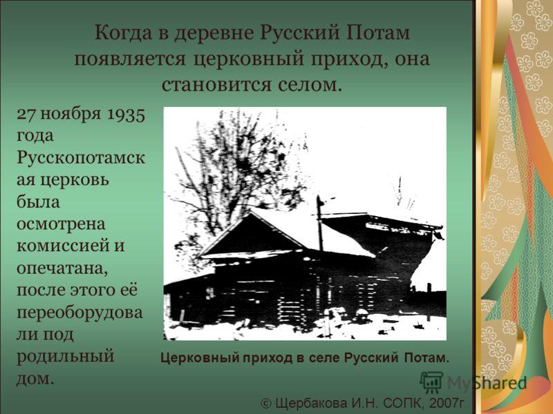 Когда в деревне Русский Потам появляется церковный приход, она становится селом. Церковный приход в селе Русский Потам. 27 ноября 1935 года Русскопотамск ая церковь была осмотрена комиссией и опечатана, после этого её переоборудова ли под родильный д