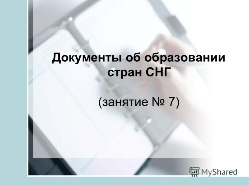 Документы об образовании стран СНГ (занятие 7)