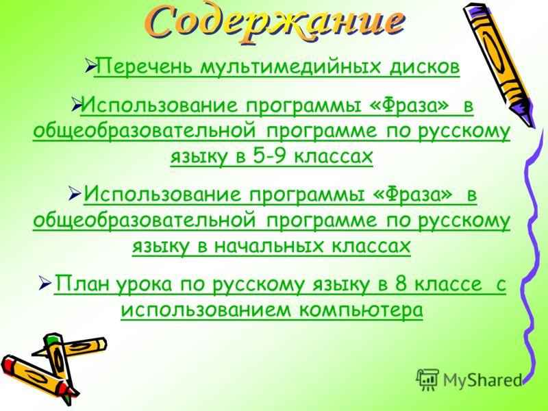 Перечень мультимедийных дисков Использование программы «Фраза» в общеобразовательной программе по русскому языку в 5-9 классах Использование программы «Фраза» в общеобразовательной программе по русскому языку в 5-9 классах Использование программы «Фр