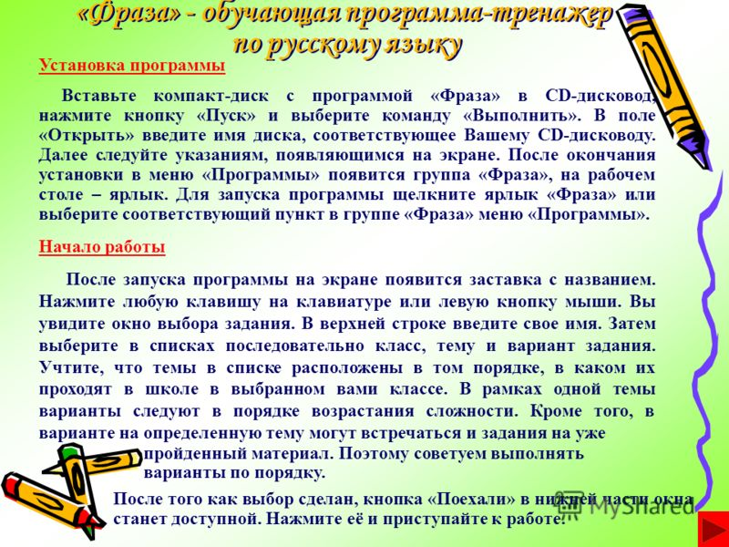 «Фраза» - обучающая программа-тренажер по русскому языку «Фраза» - обучающая программа-тренажер по русскому языку Установка программы Вставьте компакт-диск с программой «Фраза» в CD-дисковод, нажмите кнопку «Пуск» и выберите команду «Выполнить». В по