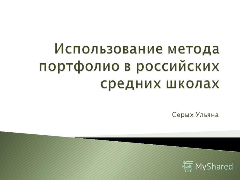 Серых Ульяна