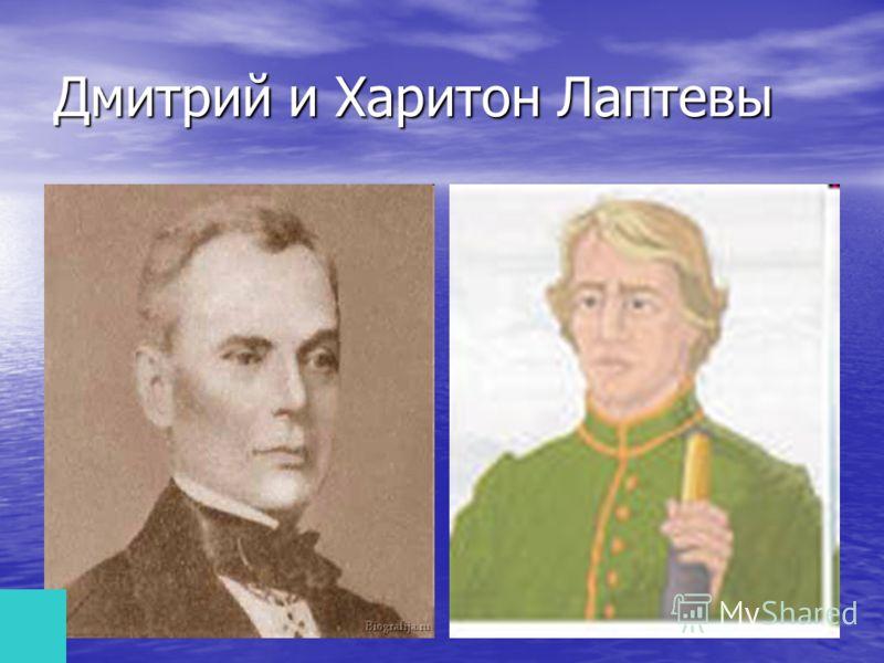 Дмитрий и Харитон Лаптевы