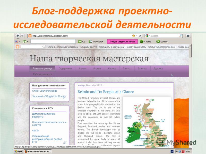 Блог-поддержка проектно- исследовательской деятельности