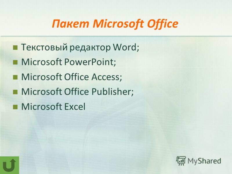 Пакет Microsoft Office Текстовый редактор Word; Microsoft PowerPoint; Microsoft Office Access; Microsoft Office Publisher; Microsoft Excel