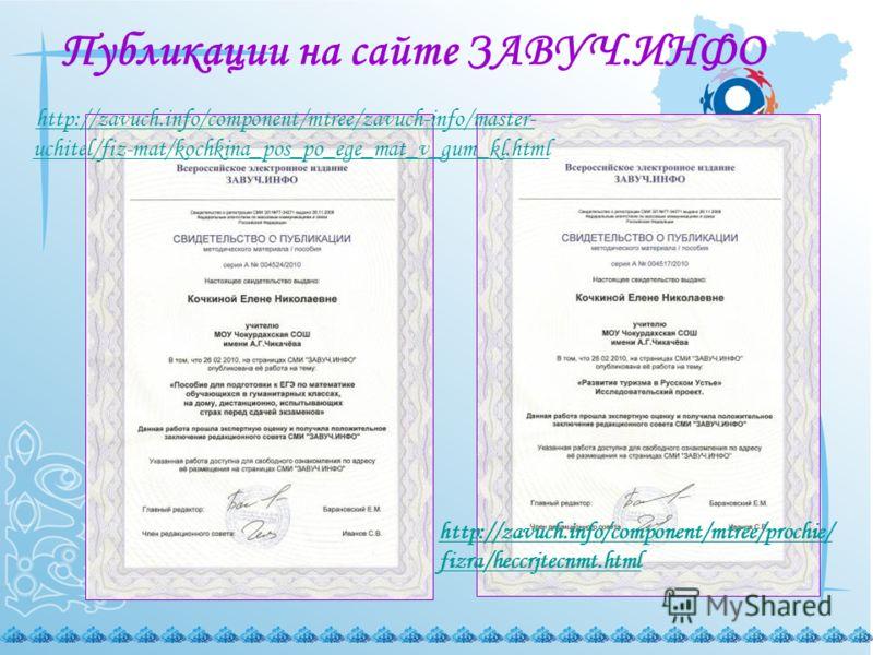Публикации на сайте ЗАВУЧ.ИНФО http://zavuch.info/component/mtree/zavuch-info/master- uchitel/fiz-mat/kochkina_pos_po_ege_mat_v_gum_kl.html http://zavuch.info/component/mtree/prochie/ fizra/heccrjtecnmt.html
