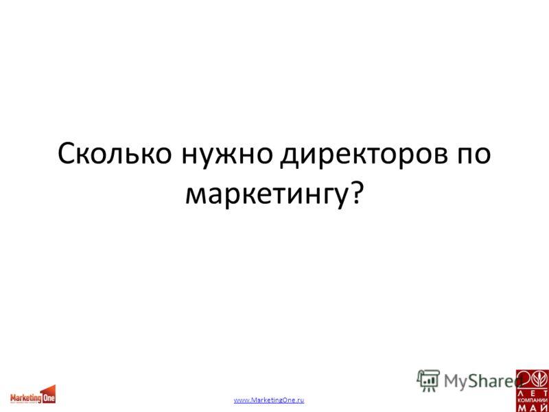 Сколько нужно директоров по маркетингу? www.MarketingOne.ru