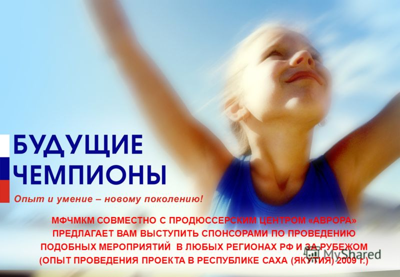 МФЧМКМ СОВМЕСТНО С ПРОДЮССЕРСКИМ ЦЕНТРОМ «АВРОРА» ПРЕДЛАГАЕТ ВАМ ВЫСТУПИТЬ СПОНСОРАМИ ПО ПРОВЕДЕНИЮ ПОДОБНЫХ МЕРОПРИЯТИЙ В ЛЮБЫХ РЕГИОНАХ РФ И ЗА РУБЕЖОМ (ОПЫТ ПРОВЕДЕНИЯ ПРОЕКТА В РЕСПУБЛИКЕ САХА (ЯКУТИЯ) 2009 г.)