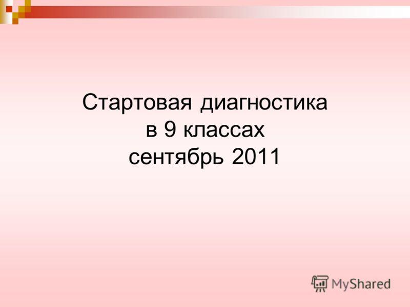 Стартовая диагностика в 9 классах сентябрь 2011