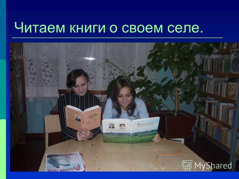 Читаем книги о своем селе.