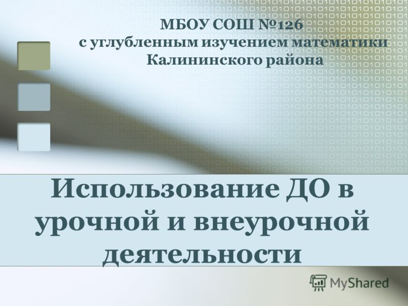 Использование ДО в урочной и внеурочной деятельности МБОУ СОШ 126 с углубленным изучением математики Калининского района