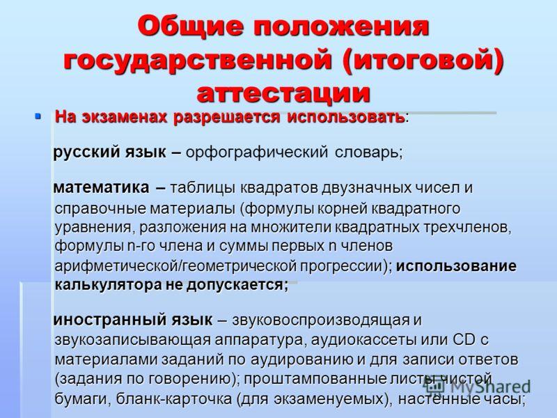 На экзаменах разрешается использовать: На экзаменах разрешается использовать: русский язык – ; русский язык – орфографический словарь; математика – таблицы квадратов двузначных чисел и справочные материалы (формулы корней квадратного уравнения, разло