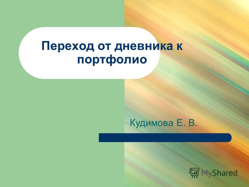 Переход от дневника к портфолио Кудимова Е. В.