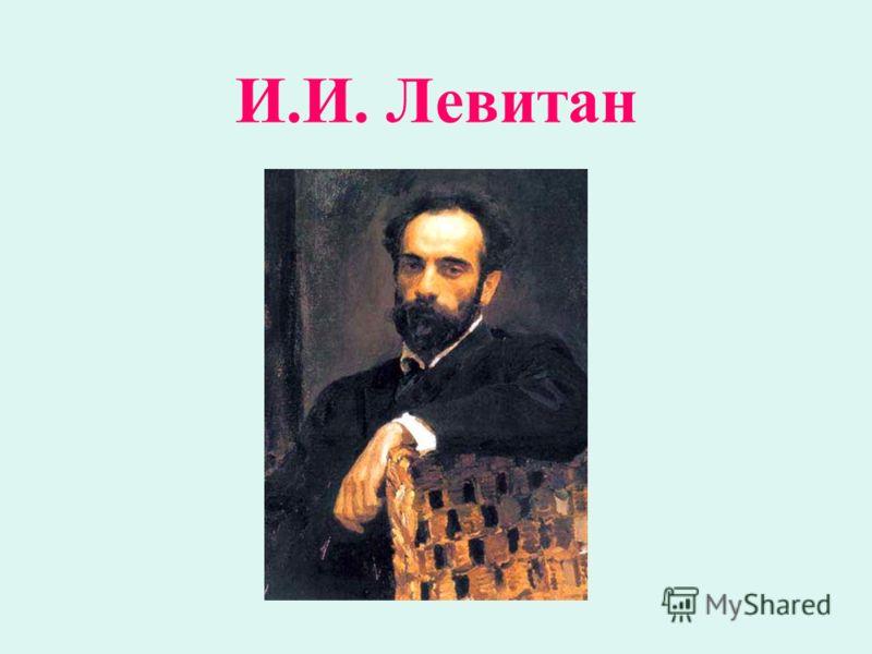 И.И. Левитан