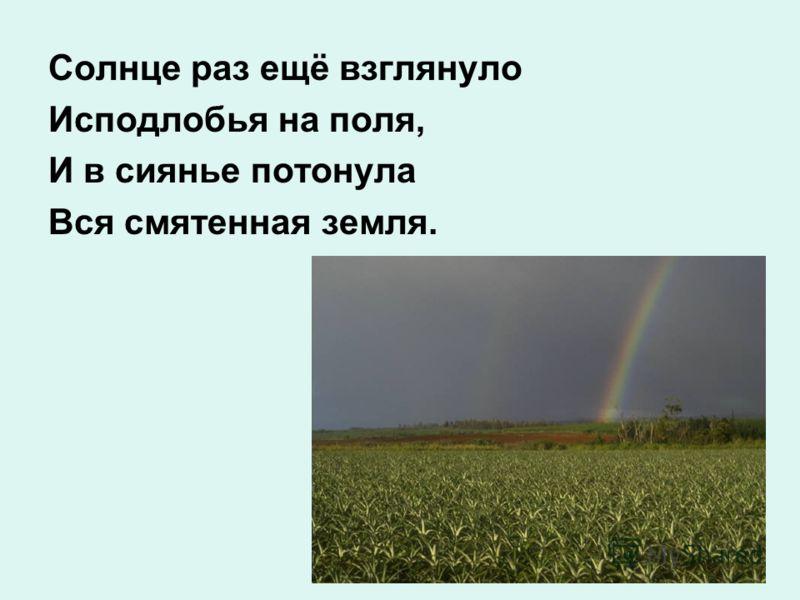 Солнце раз ещё взглянуло Исподлобья на поля, И в сиянье потонула Вся смятенная земля.