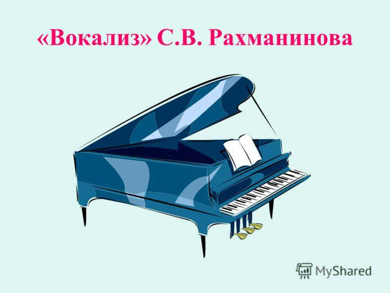 «Вокализ» С.В. Рахманинова
