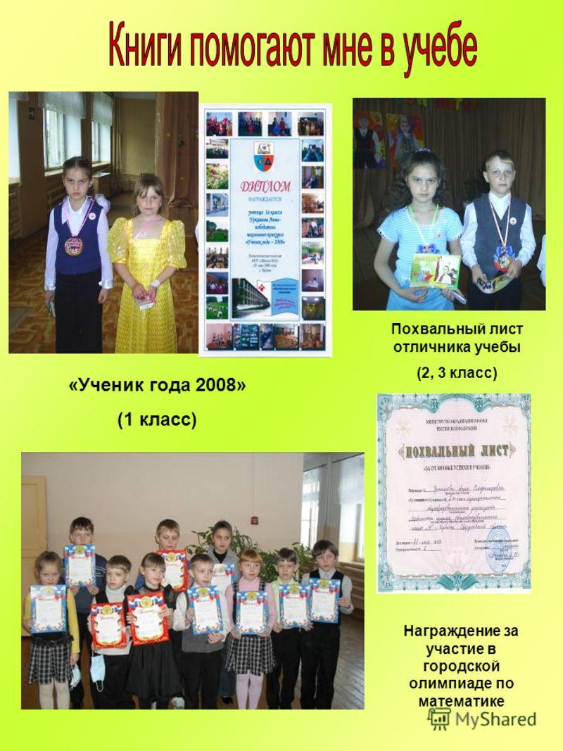 «Ученик года 2008» (1 класс) Похвальный лист отличника учебы (2, 3 класс) Награждение за участие в городской олимпиаде по математике