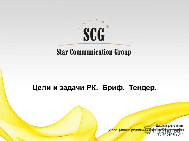 Цели и задачи РК. Бриф. Тендер. Школа рекламы Ассоциации рекламных агентств Молдовы 13 апреля 2011