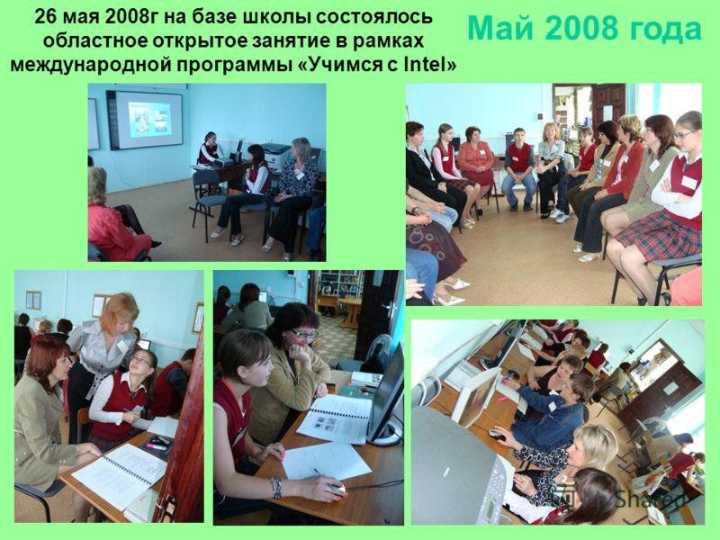 Май 2008 года 26 мая 2008г на базе школы состоялось областное открытое занятие в рамках международной программы «Учимся с Intel»